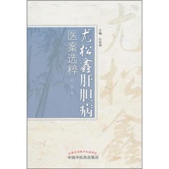 尤松鑫肝胆病医案选粹 试读