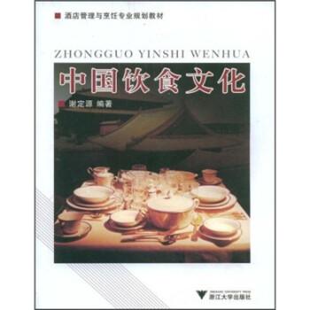中国饮食文化 在线下载