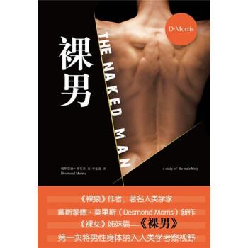 裸男 PDF版