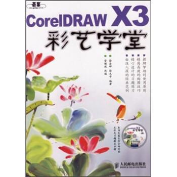 CorelDRAW X3彩艺学堂 在线阅读