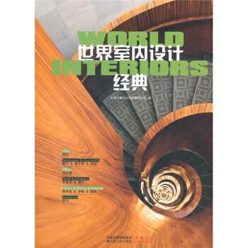 世界室内设计经典  [World Interiors] PDF电子版