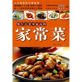 餐厅点菜率最高的家常菜 电子书下载