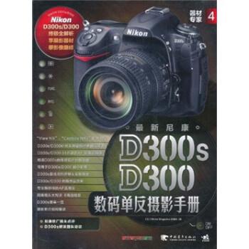 器材专家4:最新尼康D300s/D300数码单反摄影手册 电子版