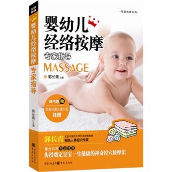 婴幼儿经络按摩专家指导 电子版下载