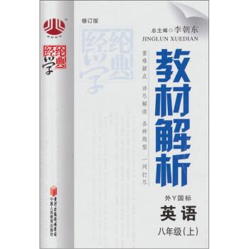 教材解析:英语 电子书下载