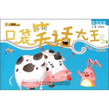 非常智慧:口袋笑话大王 [3-6岁] PDF版