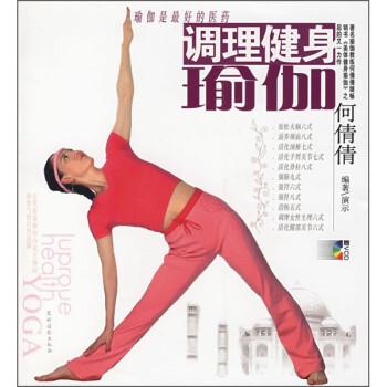 调理健身瑜伽 PDF版