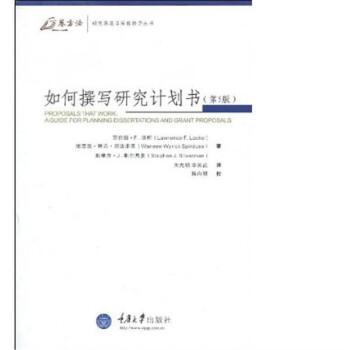 如何撰写研究计划书  [PROPOSALSTHATWORK:AGUIDEFORPLANNINGDISSERTATIONSANDGRANTPROPOSALS] 在线阅读