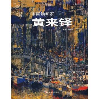 中国油画家:黄来铎 电子书