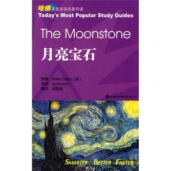 哈佛蓝星双语名著导读:月亮宝石  [The Moonstone] 电子书下载