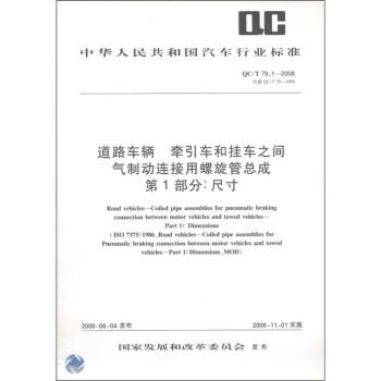 道路车辆 牵引车和挂车之间气制动连接用螺旋管总成第1部分:尺寸  [Road Vehicles-Coiled Pipe Assemblies for Pneumatic Braking Connect