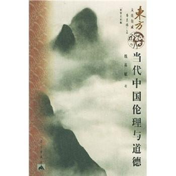 东方文化集成:当代中国伦理与道德 电?#24433;?#19979;载