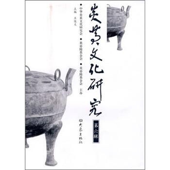 炎黄文化研究 PDF版下载