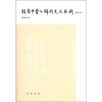 殷商甲骨卜辞所见之巫术 PDF版下载