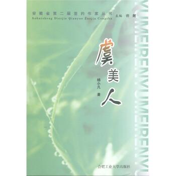 安徽省第二届签约作家丛书:虞美人 在线阅读