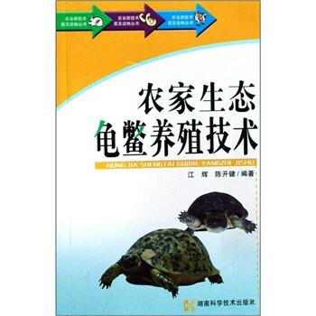 农家生态龟鳖养殖技术 电子书