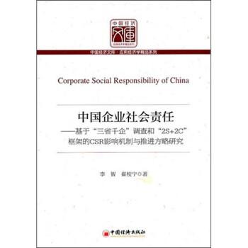 中国企业社会责任 在线阅读