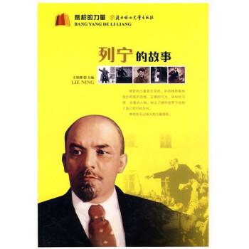 列宁的故事 电子书下载