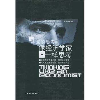 冰点的思考:像经济学家一样思考 电子版下载