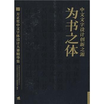 为书之体:中文文字设计创新之源 在线阅读