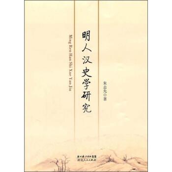 明人汉史学研究 在线阅读