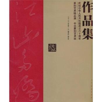 江山多娇:庆祝中华人民共和国成立六十周年篆刻艺术精品展中日篆刻艺术展作品集 电子书下载
