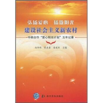 弘扬爱心 播撒阳光:建设社会主义新农村 PDF版下载