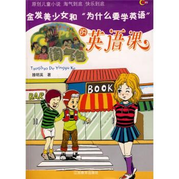 """淘气包欧皮皮系列·淘气包的英语课:金发美少女和""""为什么要学英语"""" [7-10岁] 下载"""