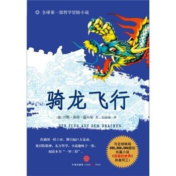 骑龙飞行 [7-10岁] PDF版