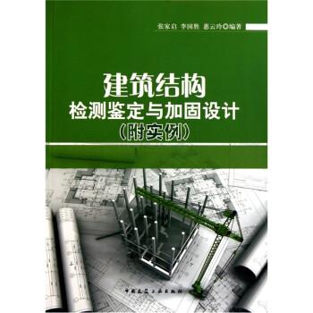 建筑结构检测鉴定与加固设计 在线阅读