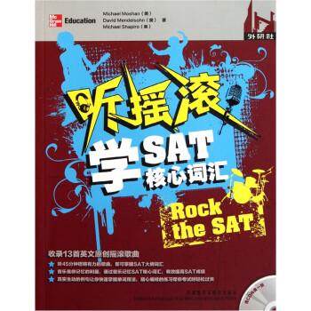 听摇滚学SAT核心词汇 在线阅读