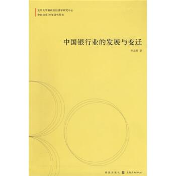 中国银行业的发展与变迁 电子书下载