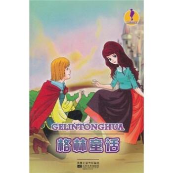 人文素养丛书:格林童话 [3-6岁] PDF版下载