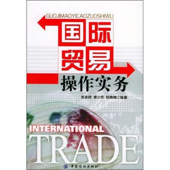国际贸易操作实务 PDF版