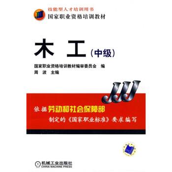 木工 PDF电子版