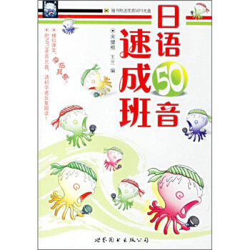 日语50音速成班 PDF电子版