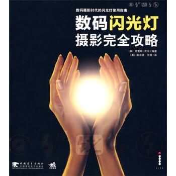 数码闪光灯摄影完全攻略 PDF电子版