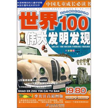 中国儿童成长必读书:世界100伟大发明发现 [7-10岁] 试读