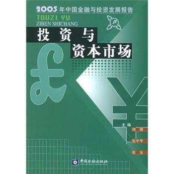 投资与资本市场:2005年中国金融与投资发展报告 PDF版下载