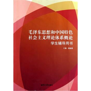 毛泽东思想和中国特色社会主义理论体系概论 电子书