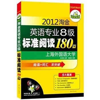 华研外语·2012淘金英语专业8级标准阅读180篇 试读