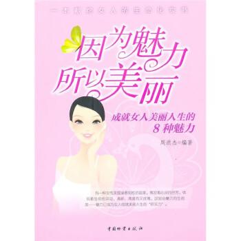 因为魅力所以美丽:成就女人美丽人生的8种魅力 试读