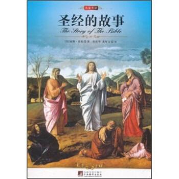 圣经的故事 电?#24433;?#19979;载