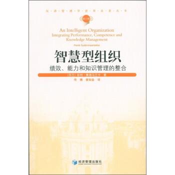 汉译管理学世界名著丛书·智慧型组织:绩效、能力和知识管理的整合 电子版下载