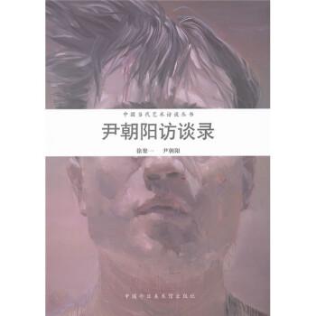 中国当代艺术访谈丛书:尹朝阳访谈录 下载
