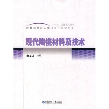 材料科学与工程研究生教学用书:现代陶瓷材料及技术 PDF版下载