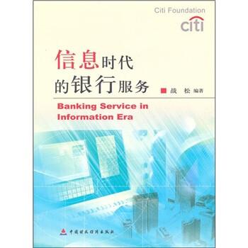 信息时代的银行服务 在线下载
