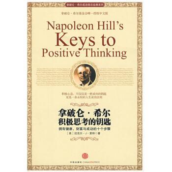 拿破仑·希尔积极思考的钥匙  [NapoleonHillsKeystoPositiveThinking] 在线阅读