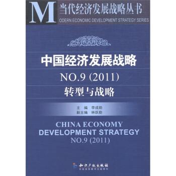 中国经济发展战略NO.9:转型与战略  [China Economy Development Strategy No.9] 电子版下载