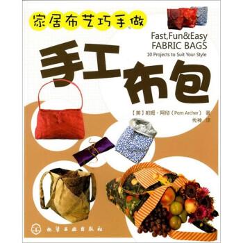 家居布艺巧手做:手工布包 下载